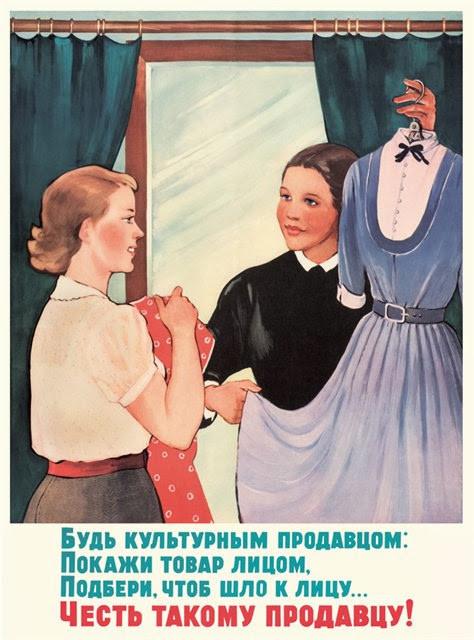 День работника советской торговли