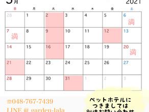 2021年3月営業日