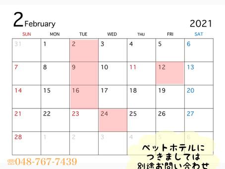 2021年2月営業日
