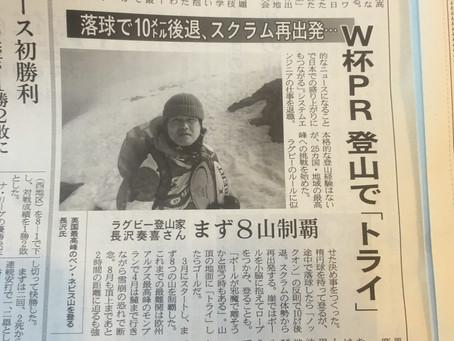 日経新聞に取り上げていただきました!@【第一弾】対戦相手は25カ国!この男、ラグビーボールを最高峰にトライ中