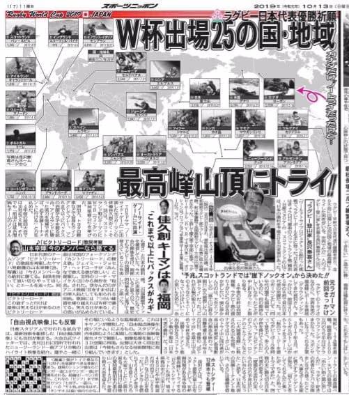 世界の最高峰にトライした男 ラグビー登山家・長沢奏喜さんが予言 スコット