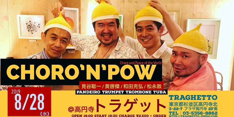 2019.8/28(水) Choro'n'POW@高円寺トラゲット