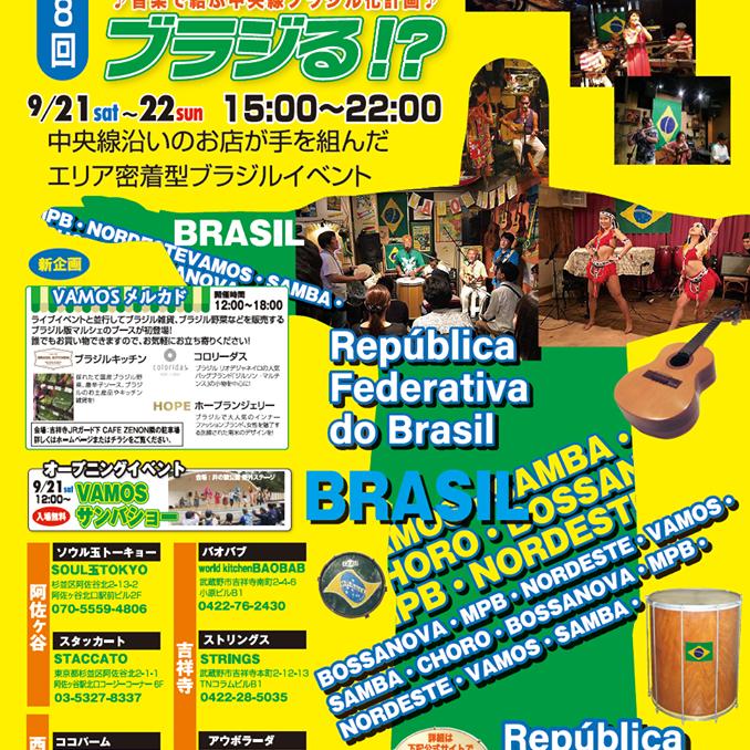 2019.9/22(日) Pisca-Pisca@音楽で結ぶ中央線ブラジル化計画『Vamosブラジる』@西荻窪 COCO PALM