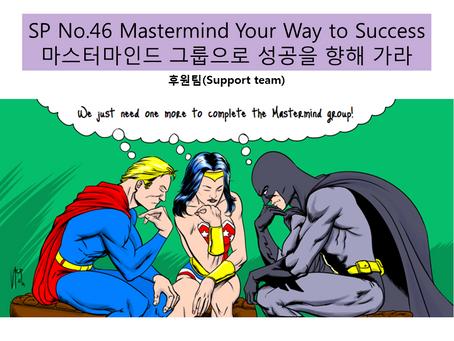 2차 오석세스데이 멤버십 포럼 - 마스터마인드 그룹, It Works, 강점 자신감 강화 훈련