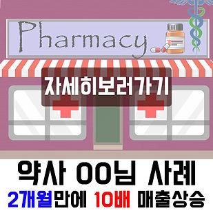 홈페이지 성공사례-약국.jpg
