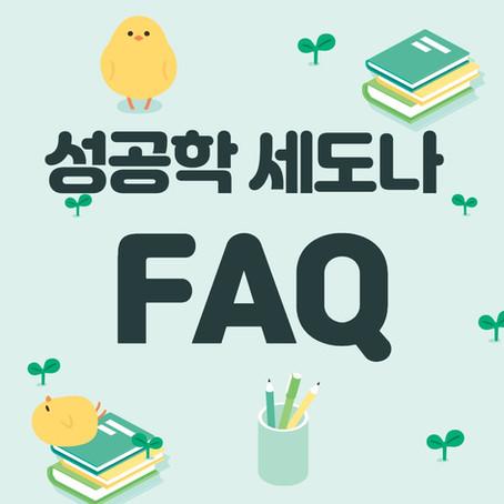 강의료의 비밀 with 잠재의식 트레이닝 현장 교육 FAQ