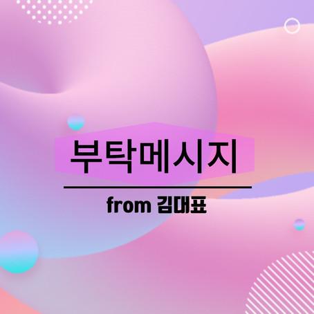 한국 최초 성공학 트레이너 김대표 부탁 메시지