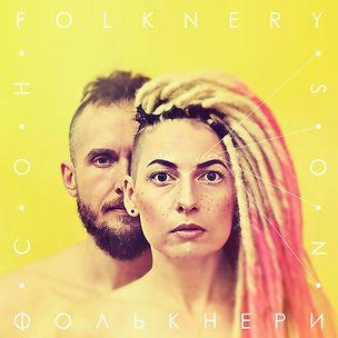 Folknery_Son_COVER.jpg