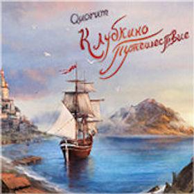 Quorum_klubkins-voyage.jpg