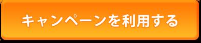 FXS09LP_キャンペーン利用ボタン.png