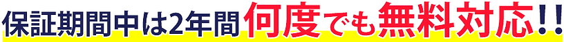 FXS09LP_保証_無料対応.png