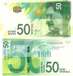 Banknote 50 Schekel - Wenn du in Israel bar zahlen möchtest brauchst du Israelische Schekel. (Schekel Chadasch) . Schon in früheren Zeiten wurde der Schekel als Gewichtsmaß im vorderasiatischen Raum als Gewichtsmaß verwendet.    1 NIS =Schekel entspricht gegenwärtig 0,26 EUR (Stand 30.4.20)  1 Schekel wird in 100 Agorot unterteilt.    Scheine gibt es in denStückelungen 20 Schekel, 50 Schekel, 100 Schekel und 200 Schekel. Münzen als 10, 50 (1/2) Agorot und als 1,2,5 und zu 10 Schekel.