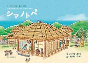 シマノトペ_表紙_edited.png
