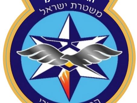 חברת פלייטק זכתה במכרז להכשרת שוטרי משטרת ישראל