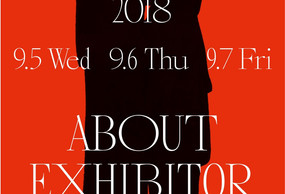 展示会「FOR STOCKISTS EXHIBITION 2018」