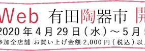 web 有田陶器市 5月1日より参加します