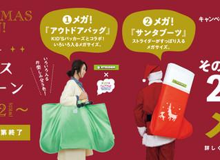 STRIDER クリスマスキャンペーンやってます
