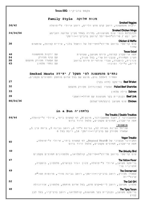 תפריט להדפסה - 22 פברואר  2020 עברית_Pag