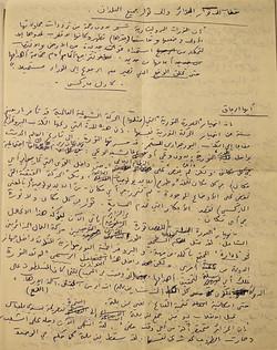 Arab Translation