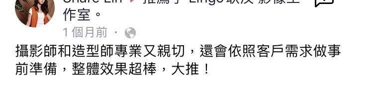 Lingo image_客戶回饋4