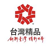 台灣精品.png