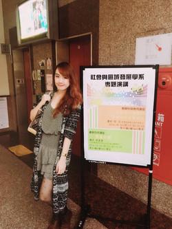 台北教育大學演講