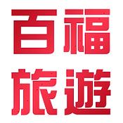 百福旅行社.png