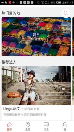 【海外旅遊平台首頁露出】 平面模特轉行當起明星御用攝影師