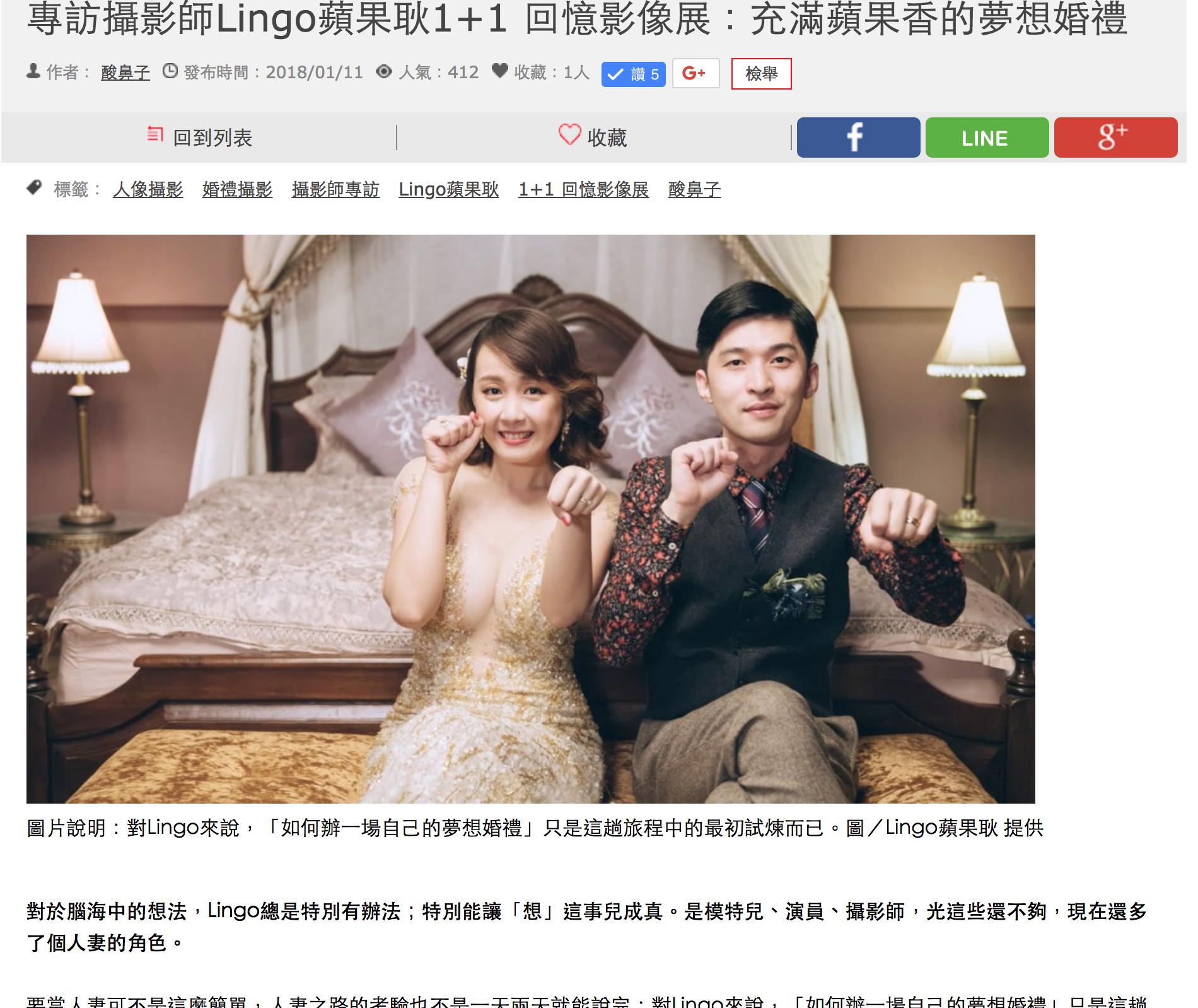 婚禮企劃欣攝影專訪