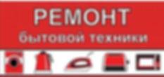 сервис центр по ремонту бытовой техники