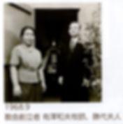 八尾東教会|初代有澤和夫牧師
