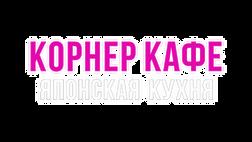 korner logo.png