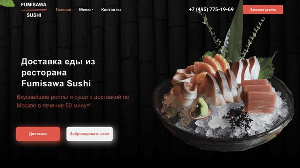 Ресторан Fumisawa Sushi