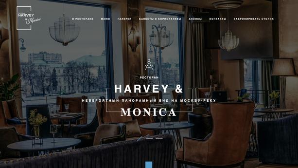 Ресторан Harvey & Monica