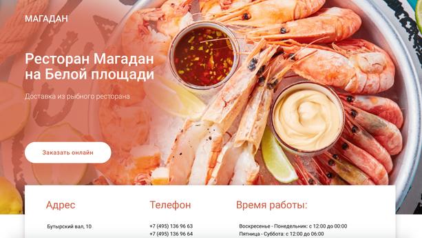 Ресторан МАГАДАН