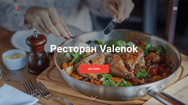 Сайт для ресторана Валенок