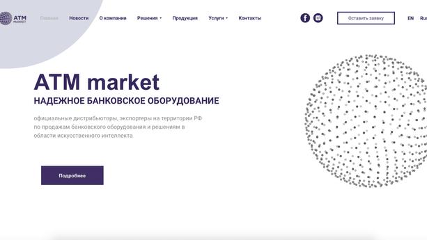 Сайт для АТМ market