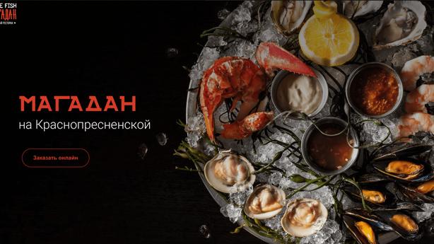 Ресторан МАГАДАН на Краснопресненской