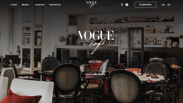 Сайт для ресторана Vogue