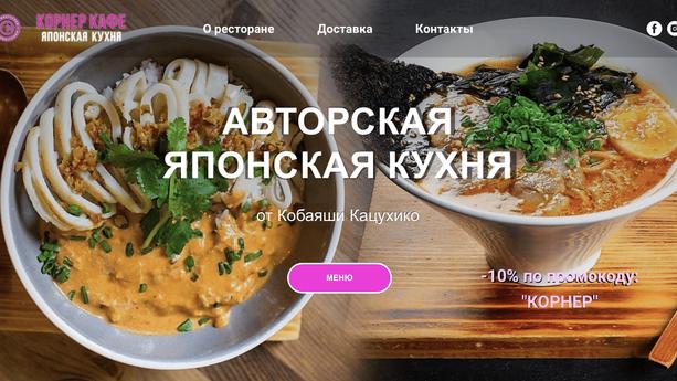 Сайт доставки из Японского Корнер кафе