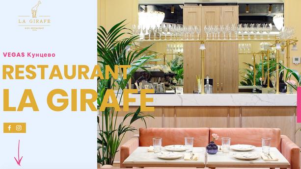 Семеный ресторан LA GIRAFE
