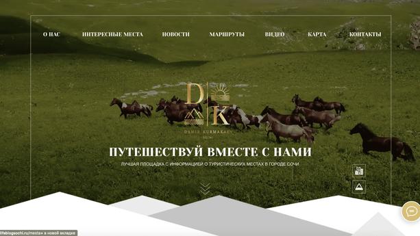 Life Blog Sochi