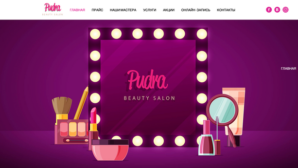 Салон красоты PUDRA