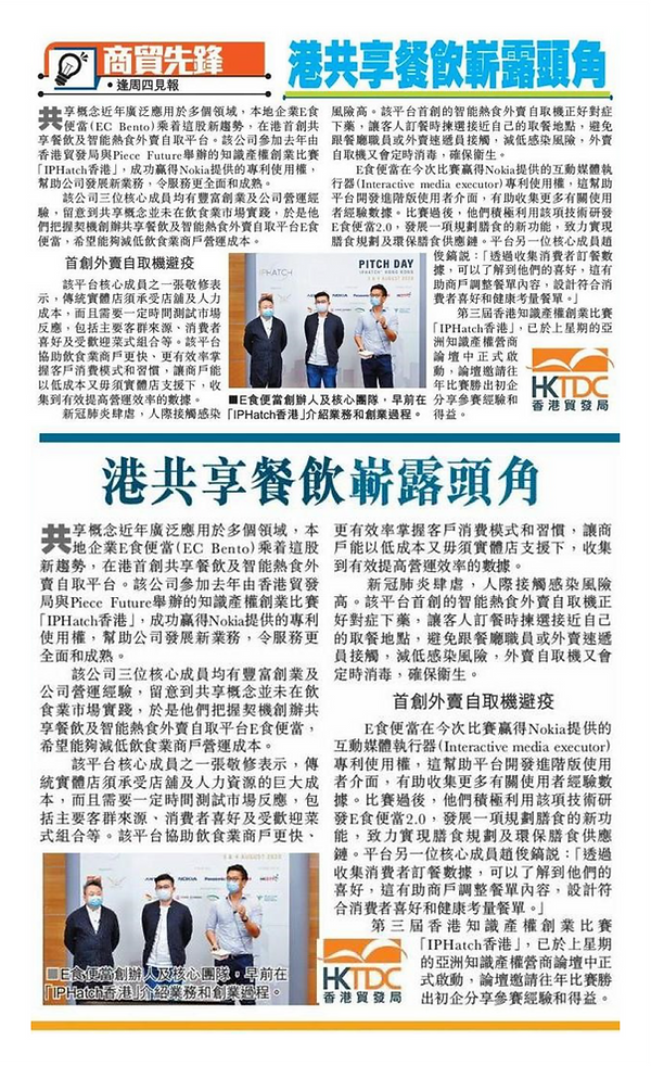 EC Bento_News.png