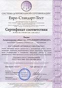 sertifikat_ewro-standart-test_9001_(1)_n