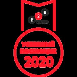 Успешный поставщик 2020