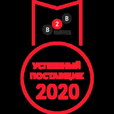 """Компания АО """"УРАЛЭНЕРГОРЕМОНТ"""" вошла в число самых успешных российских поставщиков по итогам работы на площадке B2B-Center в 2019 году."""