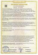 sertifikat_tr_ts_032-2013_elementy_kotlo