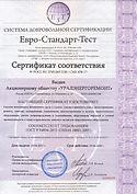sertifikat_ewro-standart-test_18001_(1)_