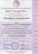 sertifikat_ewro-standart-test_14001_(1)_